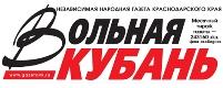 """Газета """"Вольная Кубань"""""""