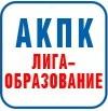 АКПК-Лига образования